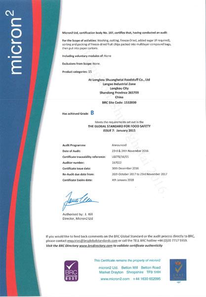 英国零售商协会BRC认证